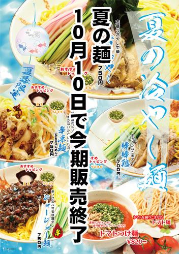 20150601辛涼麺・棒棒鶏・五目冷やし・ジャージャー麺終了.jpg