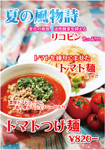 トマトつけ麺.jpg